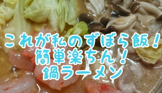 これが私のズボラ飯!鍋に材料を入れるだけの「鍋ラーメン」