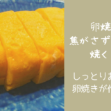 卵焼きアイキャッチ